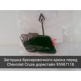 Заглушка буксирного крюка Chevrolet Cruze (Шевроле Круз) 94563430