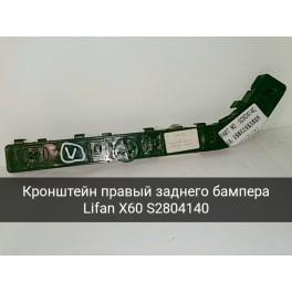 Кронштейн крепления правый заднего бампера Lifan X60 (Лифан Икс60) S2804140