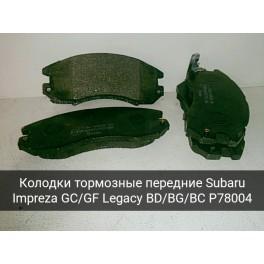 Колодки тормозные передние SUBARU Impreza/Legacy (Субару Импреза/Легаси) Brembo