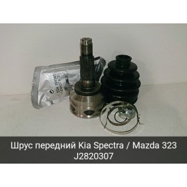 Шрус наружный передний Kia Spectra (Кия Спектра) / Mazda 323 (Мазда 323)
