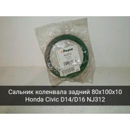 Сальник коленвала задний Honda Civic (Хонда Цивик)  D14/D16 NJ312