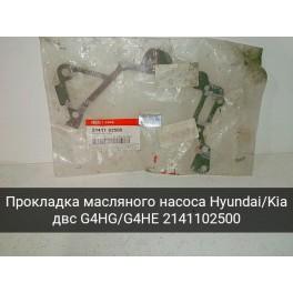 Прокладка масляного насоса Hyundai/Kia (Хендай/Кия) G4HG/G4HE
