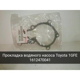 Прокладка насоса системы охлаждения Toyota (Тойота) 1GFE 1612470041