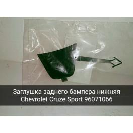 Заглушка заднего бампера нижняя Chevrolet Cruze Sport (Шевроле Круз Спорт)