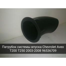 Патрубок на корпус воздушного фильтра Chevrolet Aveo T200 T250 (Шевроле Авео Т200 Т250)