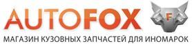 Интернет магазин автозапчасти для иномарок кузовные запчасти в Челябинске